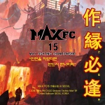 MAX FC15 '작연필봉' 파이터 집결 '인연의 끝을 본다'