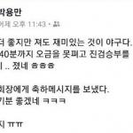 박용만 두산인프라코어 회장, 최태원 SK 회장에 KBO 한국시리즈 우승 축하