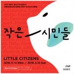 현대어린이책미술관, 2018 어너리스트 어워드 선정 그림책 전시회 개최