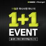 핸즈파워툴X문고리닷컴, 11월 '배터리 하나 더' 1+1 고객 이벤트 진행