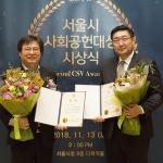 현대건설, 서울시 사회공헌 대상 수상