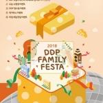 DDP, 수험생 위한 '패밀리 페스타' 진행