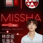 미샤, 中 광군제서 매출 54억 달성…최다 판매제품은 비비크림