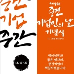 중견련 '제4회 중견기업인의 날 기념식' 개최