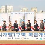 한화건설, 인천 미추홀뉴타운 기공식 개최