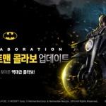 넷마블, DC '배트맨'과 리니지2 콜라보레이션 실시