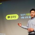 카카오페이, 투자 서비스 출시…전문 금융 서비스 첫 걸음 뗀다