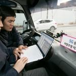 LG유플러스, 5G 환경서 대용량 스트리밍 서비스 테스트 실시