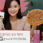 LG전자, 오늘부터 'LG G7 ThinQ' 안드로이드 파이 체험단 모집