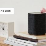 """카카오 """"카카오미니가 카톡 읽어준다""""…커뮤니케이션 기능 강화"""