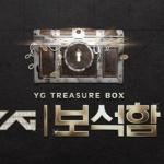 YG보석함, 29명 '예비스타' 프로필 메이킹 영상 공개