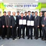 GS건설, 경북 군위군과 '주민참여 영농형 태양광 발전사업' MOU 체결