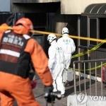국과수 등 관계당국, KT 아현지사 화재 2차 합동감식