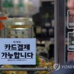 """소비자협의회 """"KT 화재 2차 피해 막심…실효성 있는 대책 나와야"""""""