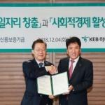 함영주 KEB하나은행장-윤대희 신보 이사장, 혁신성장 업무협약 체결