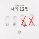 '술 한 잔 해요' 잇는 지아 12월 야심작 '나의 12월' 오늘(4일) 발매