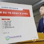 """교육부, 2019학년도 수능 채점결과 발표…""""수능 난이도 혼동 송구"""""""