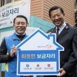 조용병 신한금융 회장, 쪽방 주민 위해 '따뜻한 보금자리' 지원