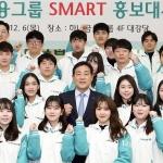 김정태 하나금융 회장, 스마트 홍보대사 발대식 참석