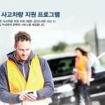 폭스바겐, 사고 차량 지원 프로그램 출시