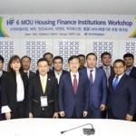 주택금융공사, 아시아 6개국 주택금융기관 초청 워크숍
