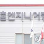 증선위, 참엔지니어링 분식회계 판정…과징금·검찰 고발