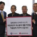 LG하우시스, 독립유공자 후손 주거환경 개선 지원