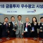 권용원 금융투자협회장, 올해 '금융투자 우수광고' 시상