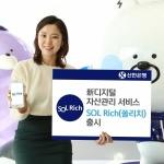 신한은행, 맞춤형자산관리서비스 '쏠리치' 출시