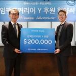 박진회 씨티은행장, 재단 후원금 20만달러 청년 인재 양성에 전달