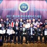 한국프랜차이즈대상, 29개 우수 브랜드 선정…대통령 표창은 '정관장'