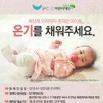 SPC그룹, 초록우산어린이재단과 무연고아동 후원 캠페인 진행