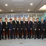금감원, 2018년 금융소비자보호부문 유공자 시상식 개최