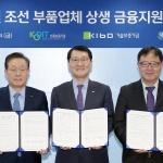 신한은행, 신보·기보와 자동차·조선 부품업체 금융지원