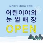 마리오아울렛, 어린이 야외 눈썰매장 개장…다양한 이벤트 진행