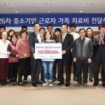 IBK기업은행, 중기 근로자 가족에 치료비 7억원 전달