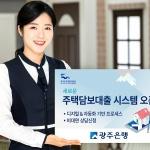 광주은행, 새로운 주택담보대출 시스템 오픈