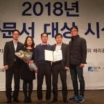 NH농협은행 'NH스마트고지서', 과기부 장관상 수상