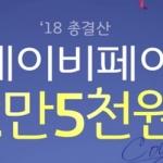 쿠팡, 인기 아기용품 모은 '2018 총결산 베이비페어' 진행