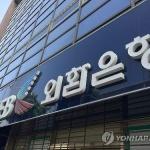 '대출금리 조작 사건' 외환은행, 민사소송 최종 승소