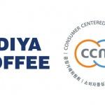 이디야커피, 국내 커피업계 최초로 CCM 인증 획득
