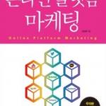 온라인 플랫폼 마케팅