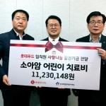 롯데푸드 임직원, 급여 끝전 모아 소아암 환아에 기부