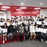 코카콜라 청소년재단, 9회 장학금 수여식 성료