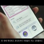 신한금융, 신한플러스 홍보 영상 유튜브 300만뷰 돌파