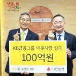 윤종규 KB금융 회장, 연말 이웃돕기 성금 100억원 전달