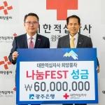 송종욱 광주은행장, 대한적십자사 캠페인에 6천만원 전달