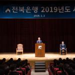 """임용택 전북은행장 """"창립 50주년…100년 은행 도약하자"""""""