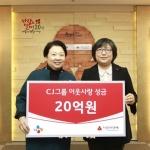CJ그룹, 이웃돕기 성금 20억 기부…새해 사회공헌 '시동'
