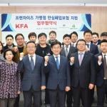 프랜차이즈협회, DB손해보험∙더매칭과 '안심폐업보험' 지원 협약